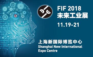 2018FIF未来工业展
