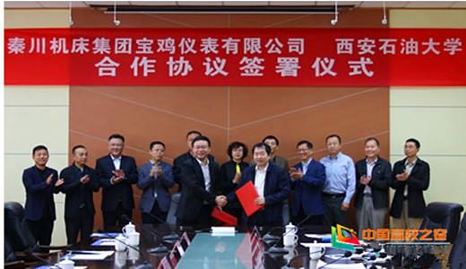 西安石油大学与秦川机床集团宝鸡仪表有限公司签署合作协议